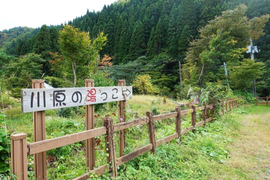 Sign pointing to Kawara no Yukko