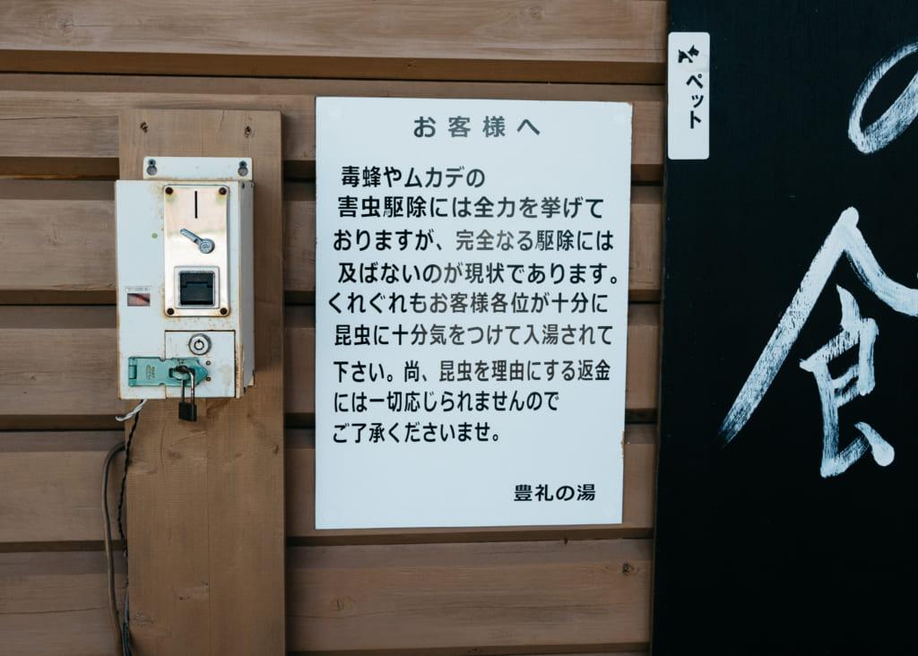 Affiche explicative à l'entrée du bain privé au au Horei-no-Yu à Waita Onsen