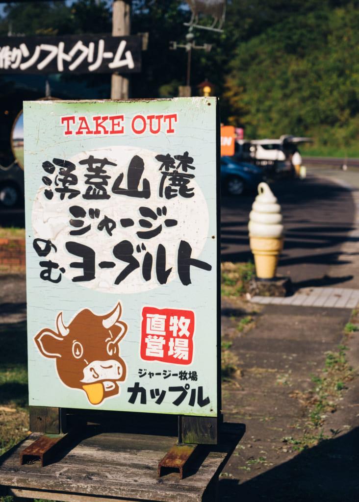 Affiche pour du yaourt à boire et enseigne en forme de cône de glace