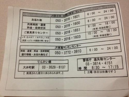 Trenes en jap n qu hacer si se olvida algo en el tren for Oficina de correos horario de atencion al publico