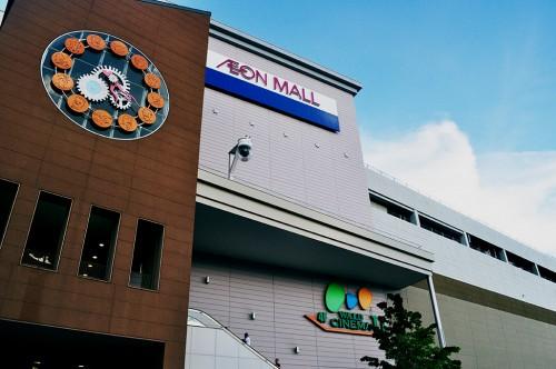 Centro comercial Aeon Mall, en las afueras de Hiroshima