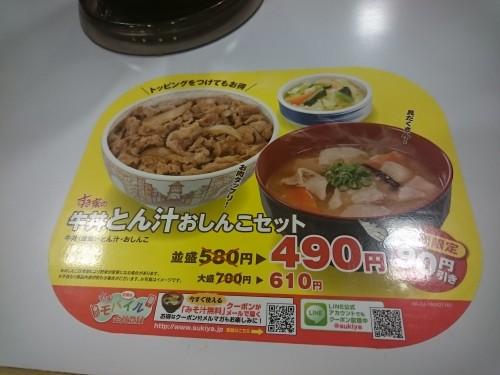 Menú de un restaurante barato de gyudon en Japón