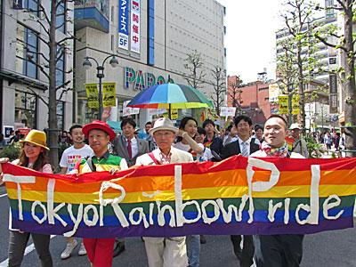 Fiesta del orgullo gay en Tokio