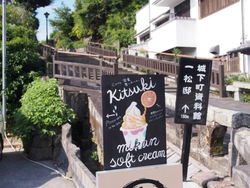 Heladería en Kitsuki, Oita (Japón).