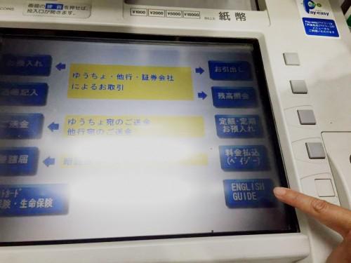 Cajeros autom ticos en jap n todo lo que debes saber for Cuanto dinero se puede sacar del cajero