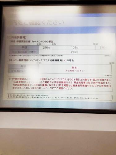 comisión cajero automático japón