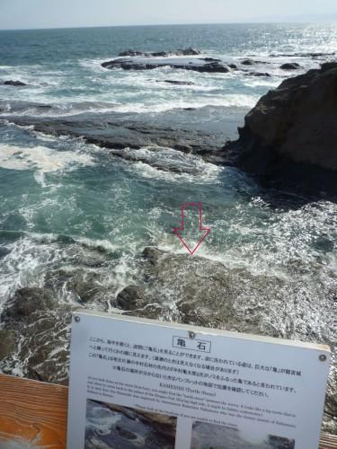 cueva mar enoshima rocas