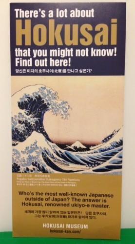 Museo Hokusai
