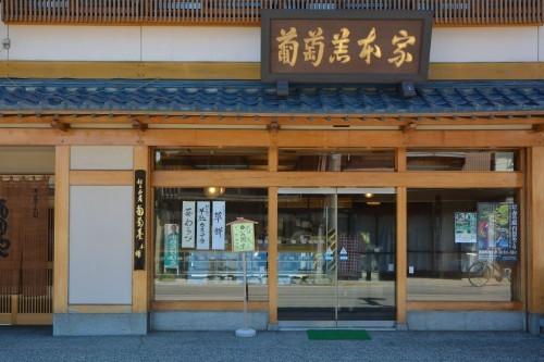 Pastelerías Sakataya Yajiemon de Murakami.