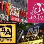 Yakiniku: carne asada a la japonesa