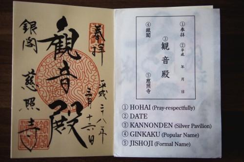 Detalles de un sello goshuin.