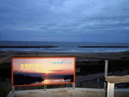 Vista al océano desde el ryokan Taikanso Senami no yu.