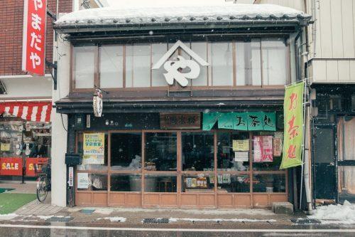 Tienda de té verde Matsumoto-en de Murakami, Japón.