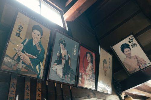 Carteles publicitarios antiguos en la fábrica de sake Masuda en Murakami.