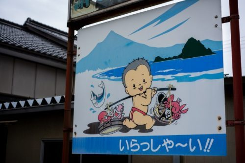 Descubra el tranquilo pueblo de pescadores de Wakasa-Wada, cerca de Kioto, Japón.
