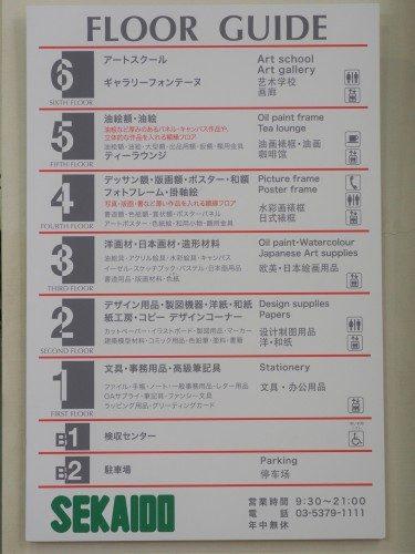 Los pisos en Sekaido, Tokio, Japón