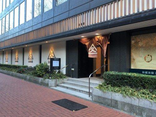 Ozu Washi, Tokio, Japón