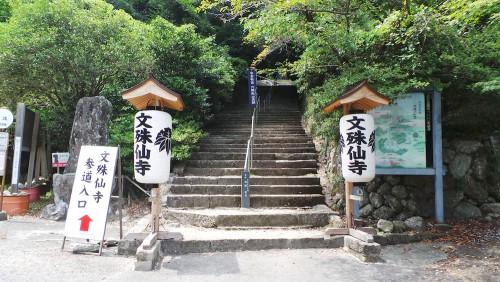 Entrée du temple Monjusenji, dans la péninsule de Kunisaki, préfecture d'Oita sur l'île de Kyushu