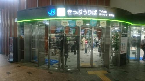 Boutique où prendre ses billets compris dans le JR Pass
