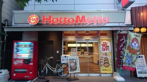 HottoMotto, enseigne de Fast-food au Japon.