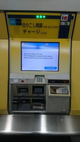 """""""Fare adjustment"""" sur une carte rechargeable dans le métro au Japon."""
