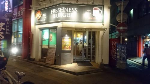 Freshness burger, enseigne de Fast-food au Japon.