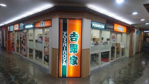 Yoshinoya, enseigne de Fast-food au Japon.