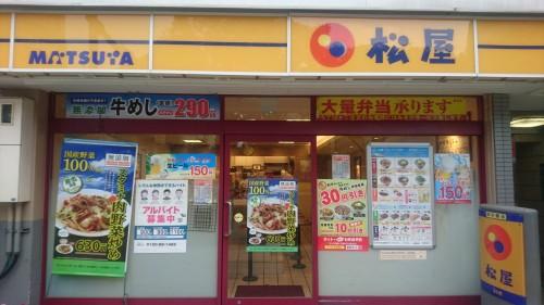 Matsuya, enseigne de Fast-food au Japon.