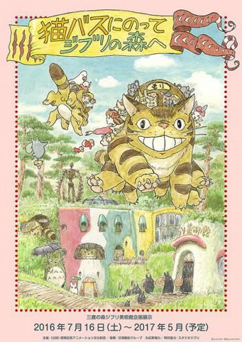 Nouvelle exposition du musée Ghibli de Tokyo, Japon.