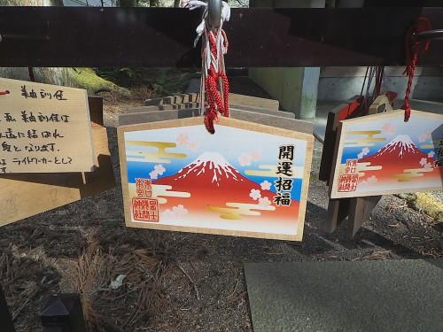 Fuji Sengen-jinja, sanctuaire dédié au Fuji, préfecture de Shizuoka, Japon.