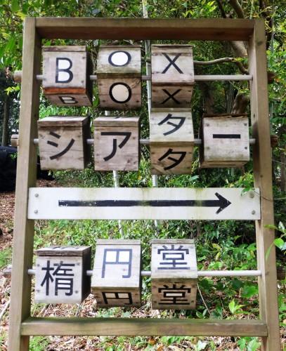 panneaux de bois du SPAC et le Performing Art Park du World Theatre Festival Shizuoka