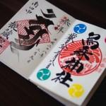 Le goshuinchō : un carnet à tampons en souvenir de lieux sacrés visités