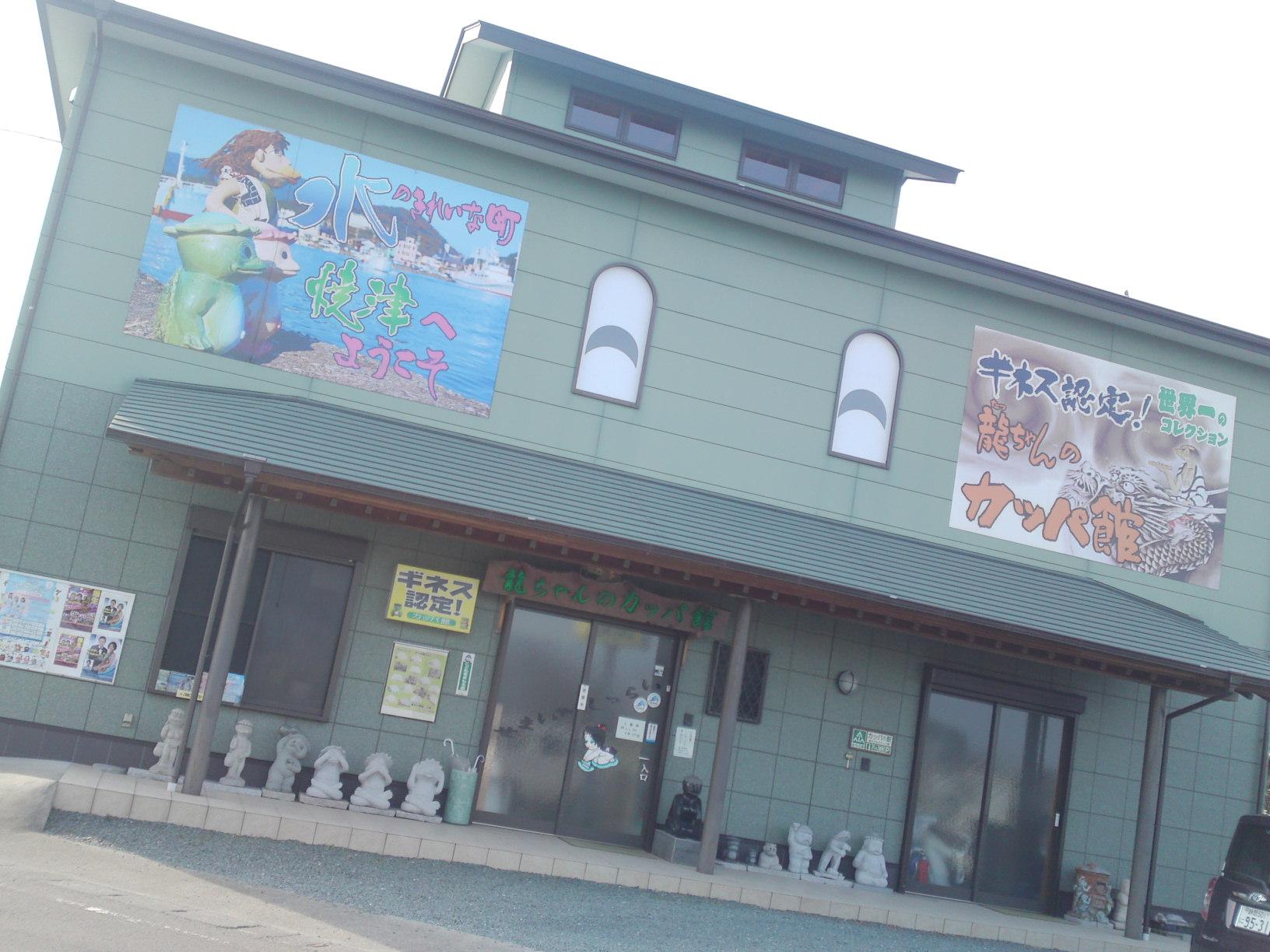 Collection de Kappa au Musée de Kappa de Tach-chan's dans la Ville de Yaizu.