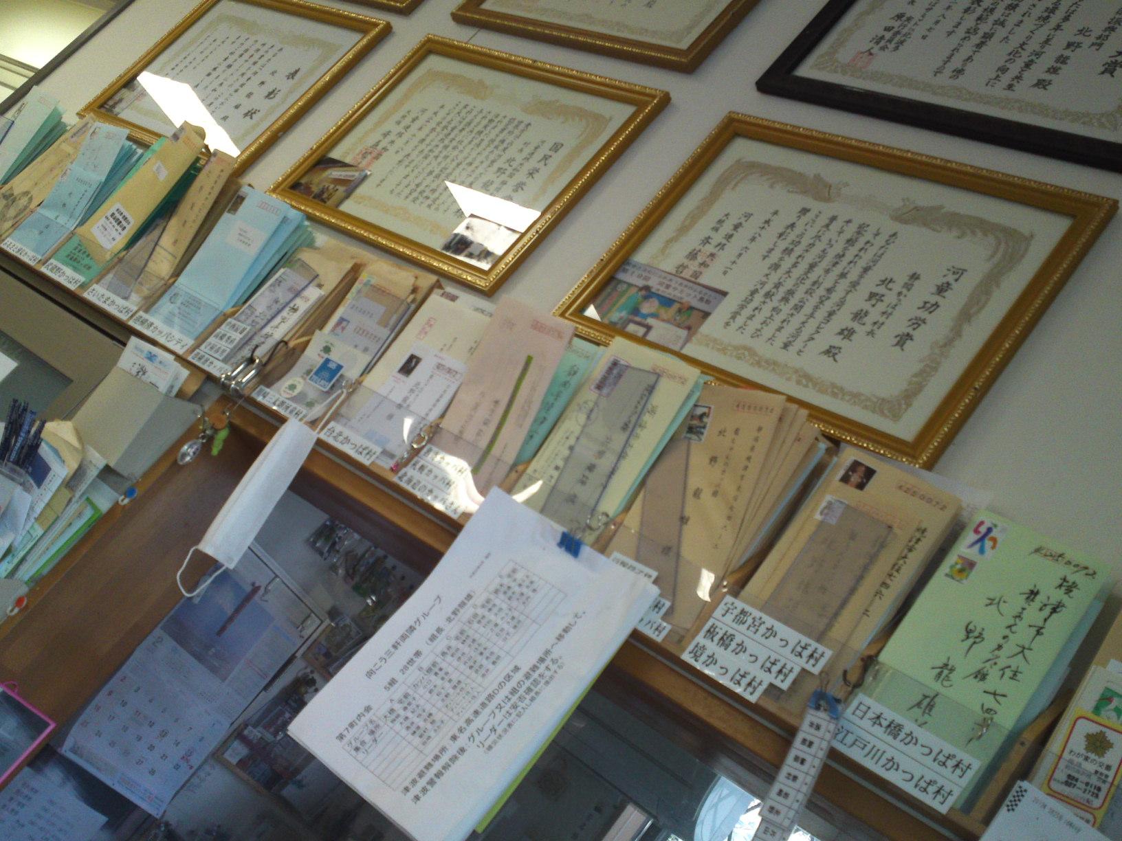 Collection de Kappa au Musée de Kappa de Tach-chan's dans la Ville de Yaizu, les trophées