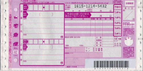 Formulaire bagages pour le service de livraison au Japon