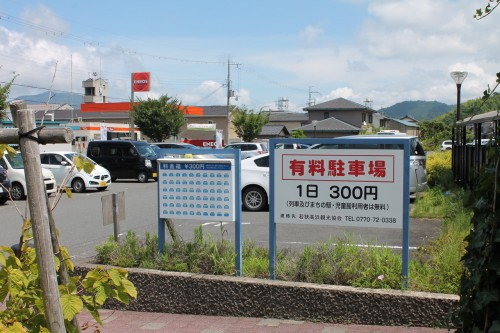Le parking de la gare de Wakasa Takahama Station : coût par jour ¥ 300