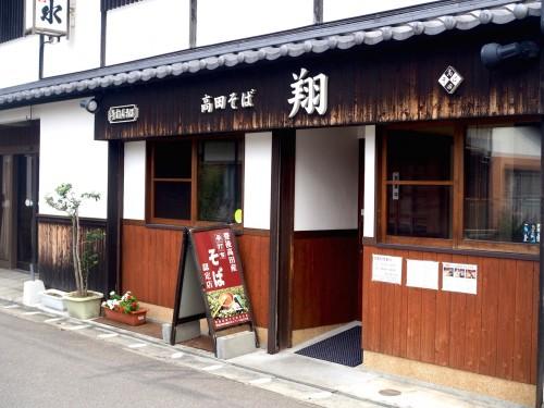 Showa no machi, quartier commerçant de Bungotakada, préfecture d'Oita, sur l'île de Kyushu avec son restaurant de soba