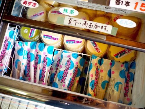 Showa no machi, quartier commerçant de Bungotakada, préfecture d'Oita, sur l'île de Kyushu avec ses glaces