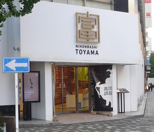 antenna shop, tokyo, région du japon, préfecture, traditions locales, Toyama