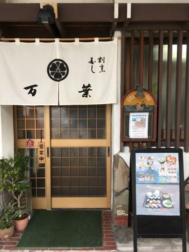 Buri, sashimi, poisson, cuisine japonaise, himi, toyama, Manyo
