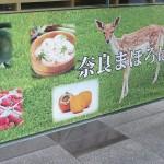 Parcourir le Japon depuis Tokyo grâce aux antenna shop