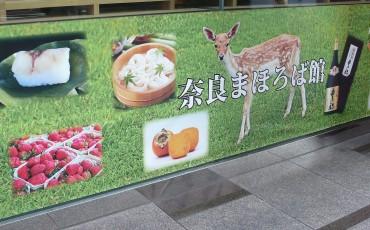 L'antenna shop dédié à la région de Nara