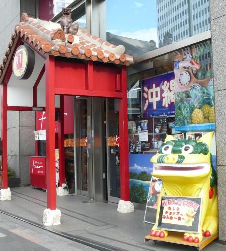 antenna shop, tokyo, région du japon, préfecture, traditions locales, Okinawa