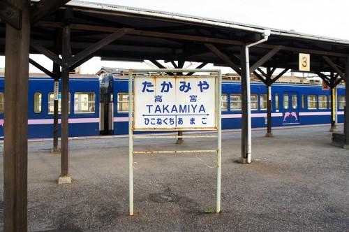 Ohmi Railway, Taga-taisha, Hikone, Shiga, Kyoto, Chemin de fer, Gare de Takamiya