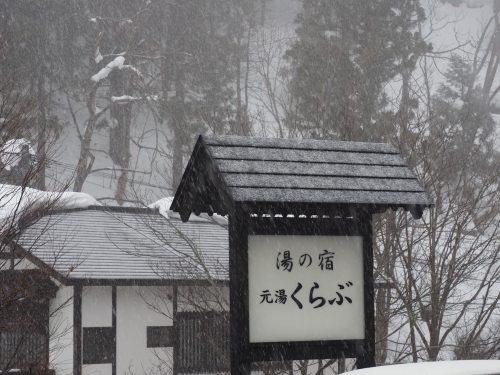 Oyasukyo Onsen, Akita, Tohoku, Ryokan, Motoyu Kurabu