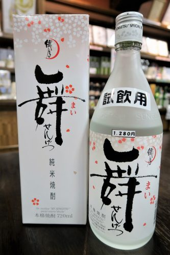 Hitoyoshi, mont Aso, Kumamoto, Japon, distillerie Sengetsu Shuzo, Shochu