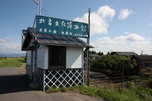 Arrêt de bus à deux pas du musée des cultures du Nord à Niigata, Japon