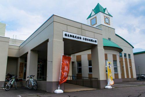 Hokuyo Factory sur le circuit à vélo guidé à travers Koshimizu à Hokkaido, Japon