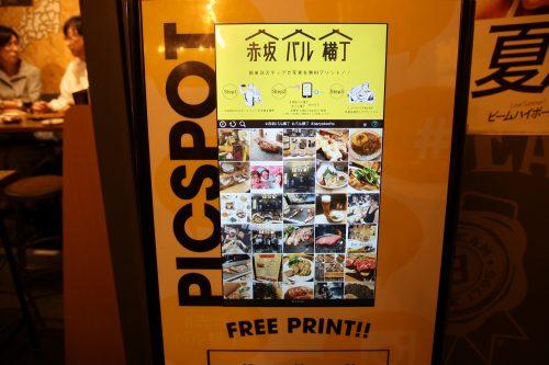 Borne d'impression photo au Bar Yokocho Akasaka, Tokyo, Japon