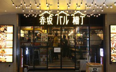 Bal Yokocho Tokyo